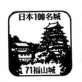 No071_福山城(Fukuyama Castle)