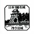 No079_今治城(Imabari Castle)