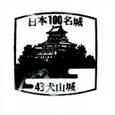 No043_犬山城(Inuyama Castle)