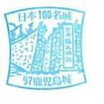 No097_鹿児島城(Kagoshima Castle)