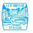 No017_金山城(Kanayama Castle)