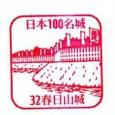 No032_春日山城(Kasugayama Castle)