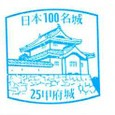 No025_甲府城(Kofu Castle)