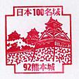 No092_熊本城(Kumamoto Castle)