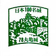 No078_丸亀城(Marugame Castle)