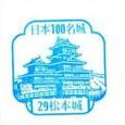 No029_松本城(Matsumoto Castle)