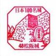 No048_松阪城(Matsusaka Castle)
