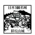 No081_松山城(Matsuyama Castle)