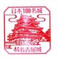 No044_名古屋城(Nagoya Castle)