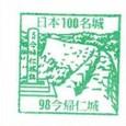 No098_今帰仁城(Nakijin Castle)