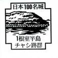 No001_根室半島チャシ跡群(Nemuro Pen. Chashi)