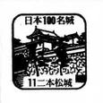 No011_二本松城(Nihonmatsu Castle)