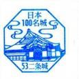 No053_二条城(Nijou Castle)