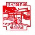 No096_飫肥城(Obi Castle)