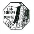 No095_岡城(Oka Castle)