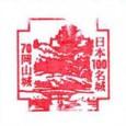 No070_岡山城(Okayama Castle)