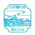 No089_佐賀城(Saga Castle)