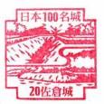 No020_佐倉城(Sakura Castle)