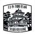 No031_新発田城(Shibata Castle)