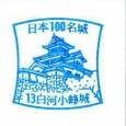 No013_白河小峰城(Shirakawakomine Castle)