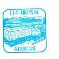 No041_駿府城(Sumpu Castle)