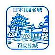 No077_高松城(Takamatu Castle)