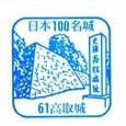 No061_高取城(Takatori Castle)
