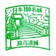 No030_高遠城(Takatou Castle)