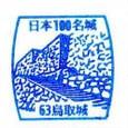 No063_鳥取城(Tottori Castle)
