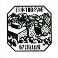 No067_津山城(Tsuyama Castle)