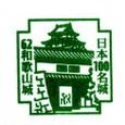No062_和歌山城(Wakayama Caslte)