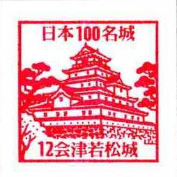 No012_会津若松城(Aizuwakamatsu Castle)