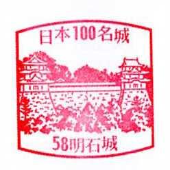 No058_明石城(Akashi Castle)