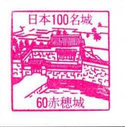 No060_赤穂城(Akou Castle)