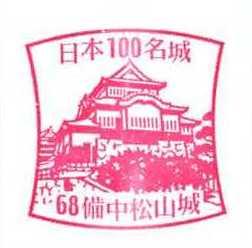 No068_備中松山城(Bicchumatsuyama Castle)