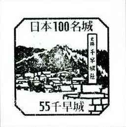 No055_千早城(Chihaya Castle)