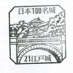 No021_江戸城(Edo Castle)