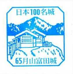 No065_月山富田城(GassanToda Castle)
