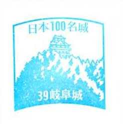 No039_岐阜城(Gifu Castle)