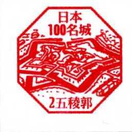 No002_五稜郭(Goryohkaku Fort)