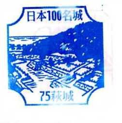 No075_萩城(Hagi Castle)