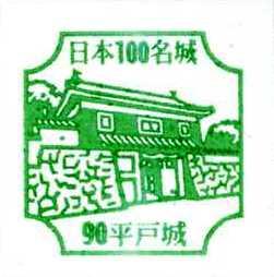 No090_平戸城(Hirado Castle)