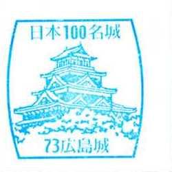 No073_広島城(Hiroshima Castle)