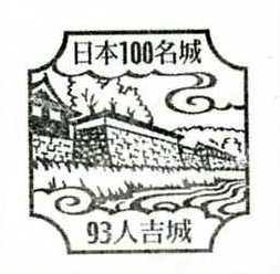 No093_人吉城(Hitoyoshi Castle)