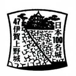 No047_伊賀上野城(Igaueno Castle)