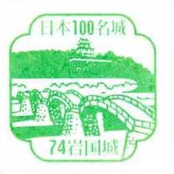 No074_岩国城(Iwakuni Castle)