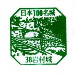 No038_岩村城(Iwamura Castle)