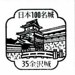 No035_金沢城(Kanazawa Castle)