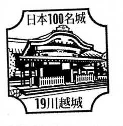 No019_川越城(Kawagoe Castle)