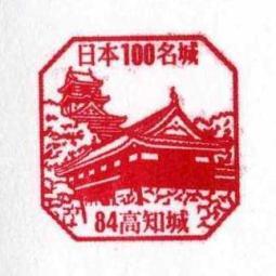 No084_高知城(Kochi Castle)